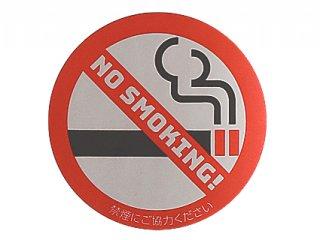 車:販促品/丸型禁煙お願いステッカー〈10枚〉【送料無料】