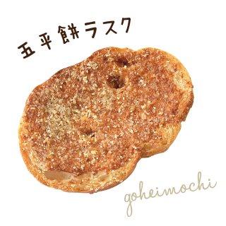 五平餅ラスク(12枚入)