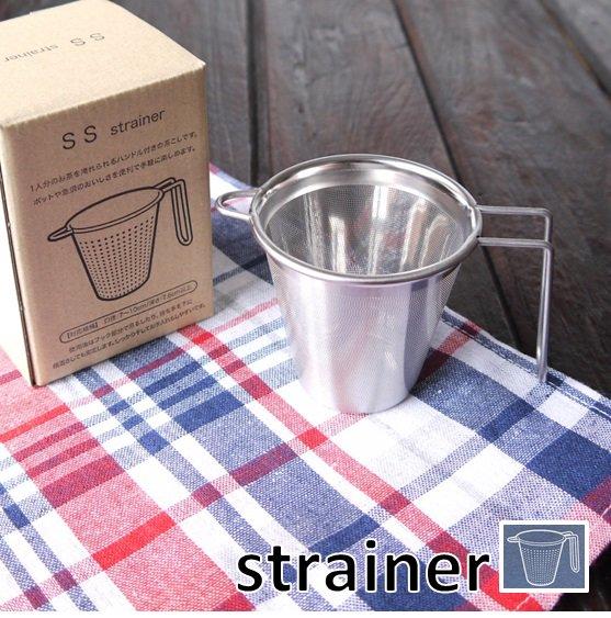 S S strainer  〜茶こし〜