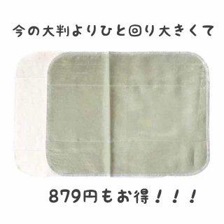 よもぎ大判セット (旧タイプ)