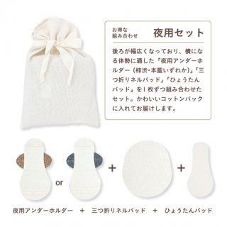 布ナプキン夜用セット 本藍・柿渋