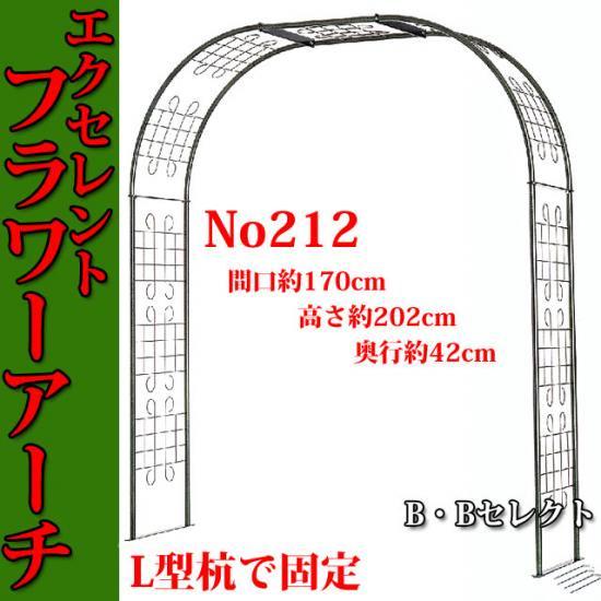 フラワーアーチ エクセレント170G No212