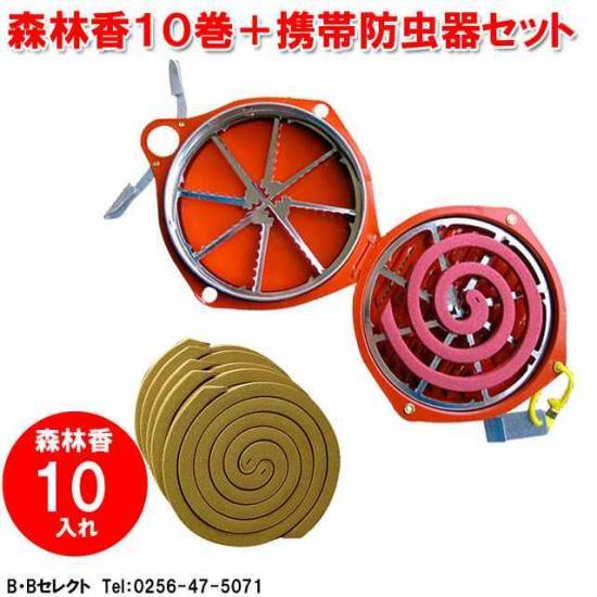 森林香10巻 携帯防虫器セット