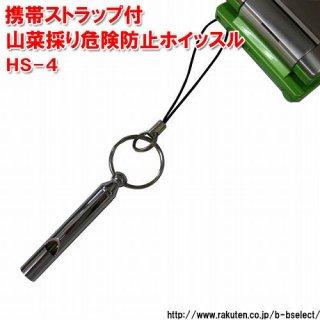 中林製作所 携帯ストラップ付山菜採り危険防止ホイッスル HS-4