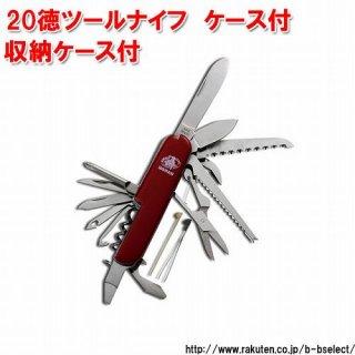 中林製作所 20徳ツールナイフ ケース付 L-36
