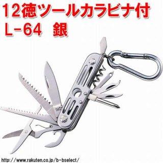 中林製作所 12徳ツールカラビナ付 銀 L-65