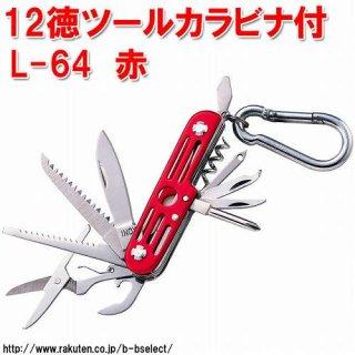 中林製作所 12徳ツールカラビナ付 赤 L-66