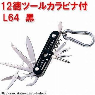 中林製作所 12徳ツールカラビナ付 黒 L-68