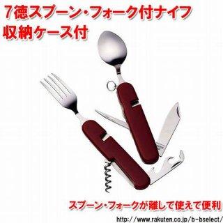 中林製作所 7徳スプーン・フォーク付ナイフ ケース付 L-16