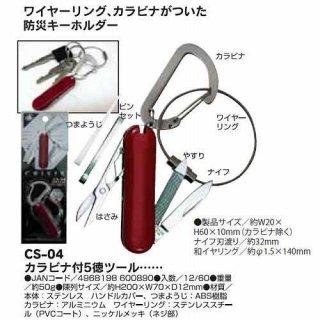 中林製作所 カラビナ付5徳ツール CS-04