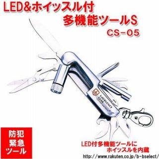 中林製作所 LED&ホイッスル付多機能ツールS CS-05