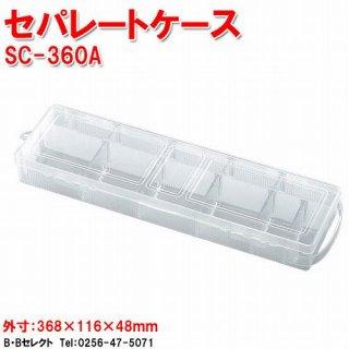 セパレートケース SC-360A クリア
