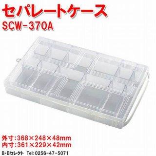 セパレートケース SCW-370A クリア