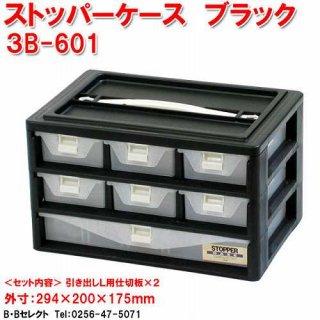ストッパーケース 3B-601 ブラック