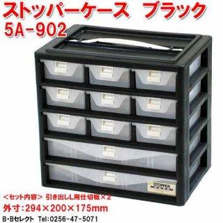 ストッパーケース 5A-902 ブラック