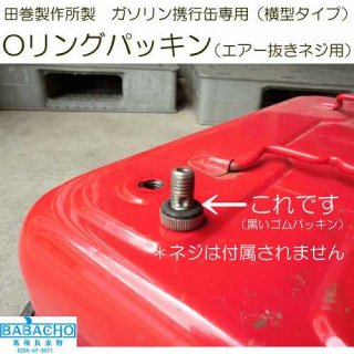Oリングパッキンのみ(エアー抜きネジ用)田巻製作所製ガソリン携行缶