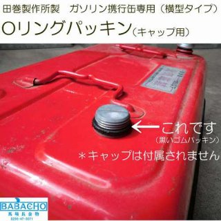 Oリングパッキンのみ(キャップ用)田巻製作所製ガソリン携行缶