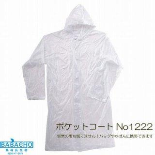 ポケットコート No1222<br>(カッパ レインコート レインウエア 雨合羽  雨カッパ )