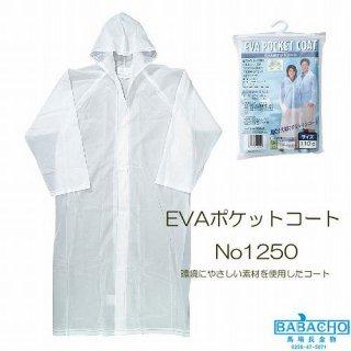 EVAポケットコート No1250<br>(カッパ レインコート レインウエア 雨合羽  雨カッパ )