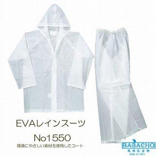 EVAレインスーツ No1550<br>(カッパ レインコート レインウエア 雨合羽  雨カッパ )