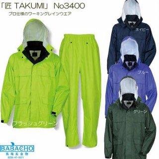 「匠 TAKUMI」 No3400 <br>(カッパ レインコート レインウエア 雨合羽  雨カッパ )