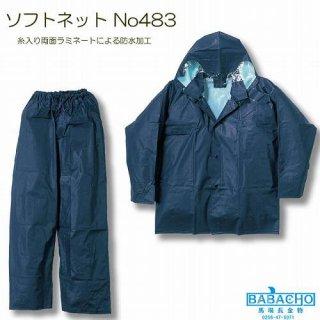 ソフトネット No483<br>(カッパ レインコート レインウエア 雨合羽  雨カッパ )