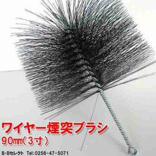 煙突ブラシ90mm ネジなし煙突掃除 ストーブ 掃除用品 薪ストーブ煙突ブラシ