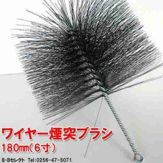 煙突ブラシ180mm ネジなし煙突掃除 ストーブ 掃除用品 薪ストーブ煙突ブラシ