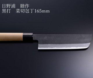 日本製の和包丁 長三郎 菜切包丁165mm両刃<br> BHNK-165  GS1QRコード・取扱説明書付