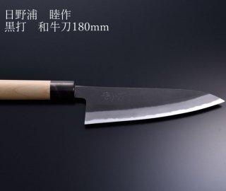日本製の和包丁 長三郎 和牛刀180mm両刃<br> BHGK-180