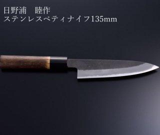 日本製の和包丁 長三郎 ステンレスペティナイフ135mm両刃 BHPK-135S