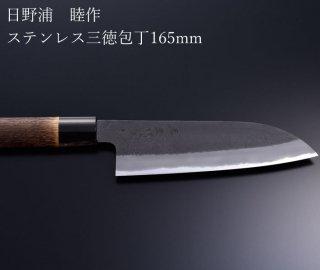 日本製の和包丁 長三郎 ステンレス三徳包丁165mm両刃BHSK-165S