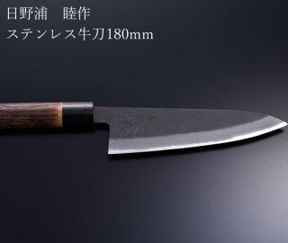 日本製の和包丁 長三郎 ステンレス和牛刀180mm両刃<br>BHGK-180S<br>GS1QRコード・取扱説明書付