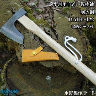 薪小割用手斧 仮枠鉞 割込鋼 BMK-122
