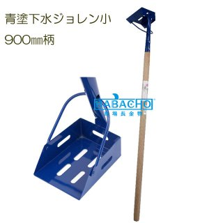 青塗下水ジョレン 小 900mm柄<br>側溝の泥上げ作業に!ドブさらいに便利なジョレン