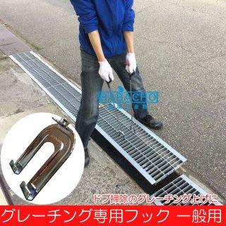 グレーチング専用フック 一般用(隙間15mmまで)<br>側溝の泥上げ作業に!