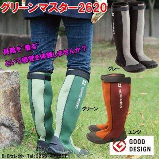2620 グリーンマスター ガーデニング用長靴