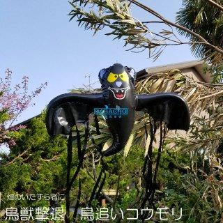 鳥追いコウモリくん K-003<br>鳩 対策 鳩 駆除 カラス 撃退 防鳥ネット 防鳥網 防鳥 鳥よけ 鳩 対策 駆除 カラス 鳥 撃退 グッズ