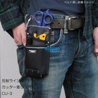 CU-3 反射ライン付カッター差し(大)<br>収納 作業 ウエストポーチ 携帯ポーチ メンズ 工具差し