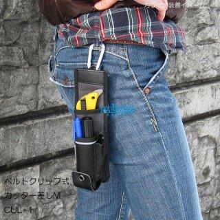 CUL-1 ベルトクリップ式カッター差しM<br>収納 作業 ウエストポーチ 携帯ポーチ メンズ 工具差し