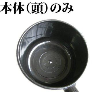 ポリ杓 #2.7 本体のみ (スクイ部のみ)