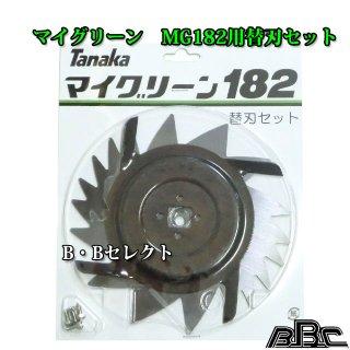 マイグリーン回転ハサミ式電動芝刈機 MG182用替刃セット