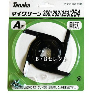マイグリーン回転ハサミ式電動芝刈機 TML25SH2用回転刃