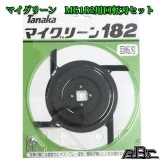 マイグリーン回転ハサミ式電動芝刈機 MG133用替刃セット