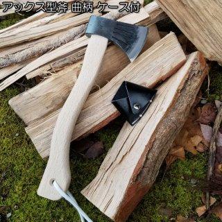 薪小割用手斧 アックス型斧 曲柄 ケース付