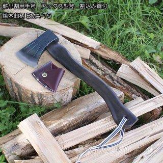 薪小割用手斧 アックス型斧 割込み鋼付 焼木曲柄 BMA-75