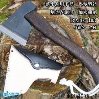 薪小割用手斧 馬琴型斧 割込み鋼付 焼木曲柄 BMB-103