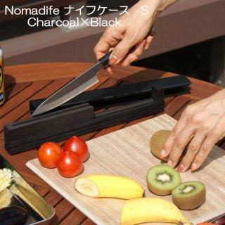 Nomadife ナイフケース S チャコール×ブラック