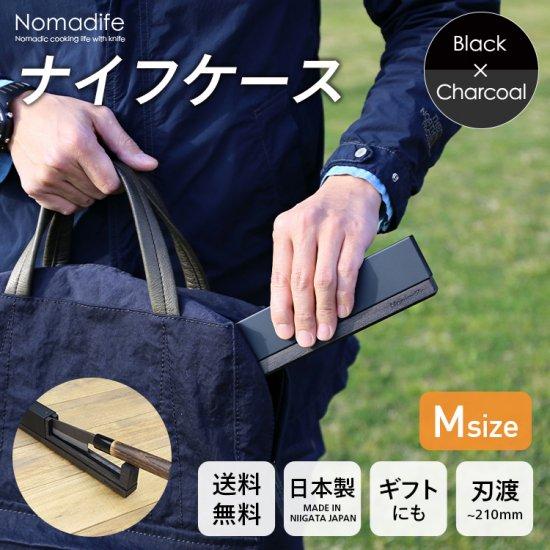 Nomadife ナイフケース M チャコール×ブラック