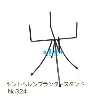 セントヘレンプランタースタンドNo324